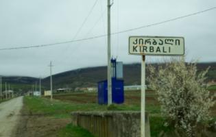 Объявлен тендер на реабилитацию дороги, связывающей Кирбали и Бершуети