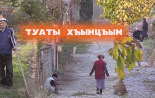 Туаты хъынцъым – Туауриты хъæу