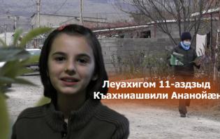 Леуахигом 11-аздзыд Къахниашвили Ананойæн
